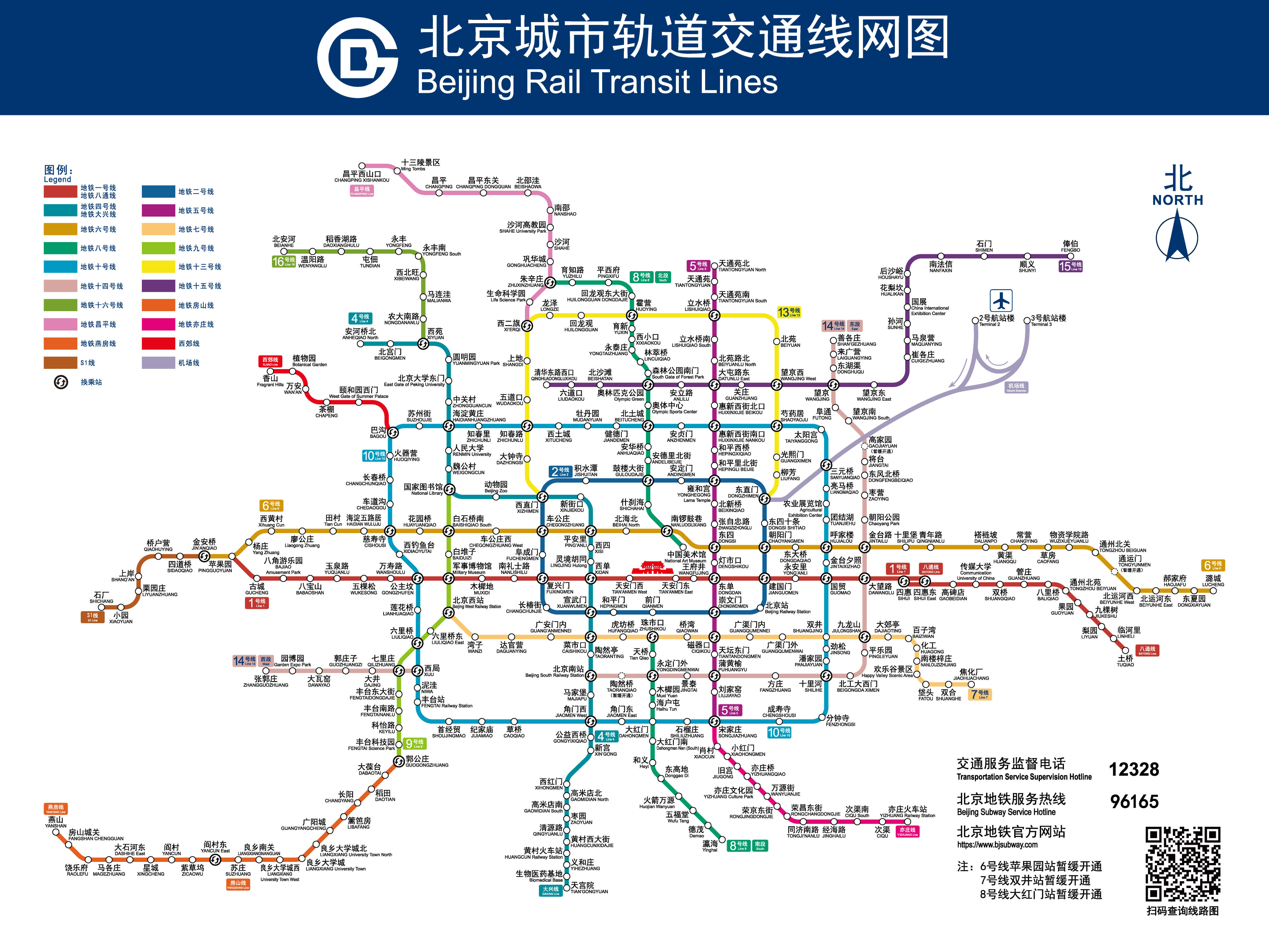 Beijing Subway Map Beijing Travel And Transportation Guide